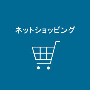 ネットショッピング,オンラインショッピング